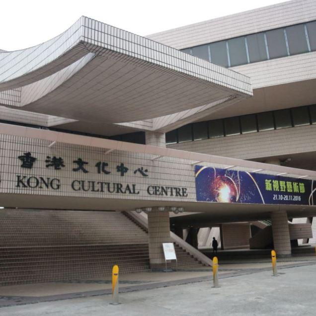 hongkong cultural centre