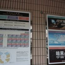 hongkong planetarium price list